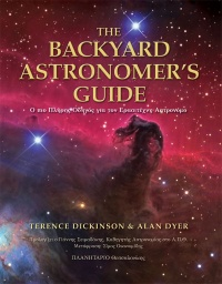 The Backyard Astronomer's Guide.jpg